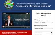 Видео для Интернет-Бизнеса