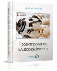 Проектирование в Autodesk Inventor