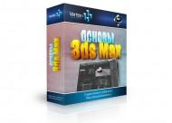 Основы 3ds Max
