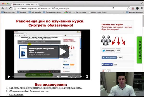 Онлайн обучение фотошопом бесплатно словакия из краснодара
