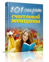 101 секрет счастливой женщины