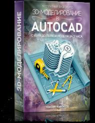 3D моделирования в AutoCAD