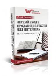 Легкий вход в продающие тексты для Интернета