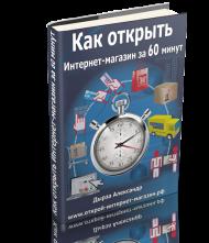 Как открыть интернет-магазин за 60 минут
