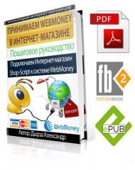Принимаем Webmoney в Интернет-магазине. Пошаговое руководство