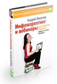 Инфомаркетинг и вебинары: как правильно продавать товары и услуги в Интернет