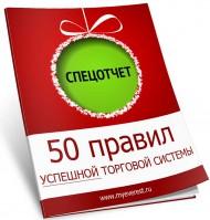 50 правил успешной торговой системы
