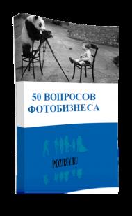 50 вопросов фотобизнеса