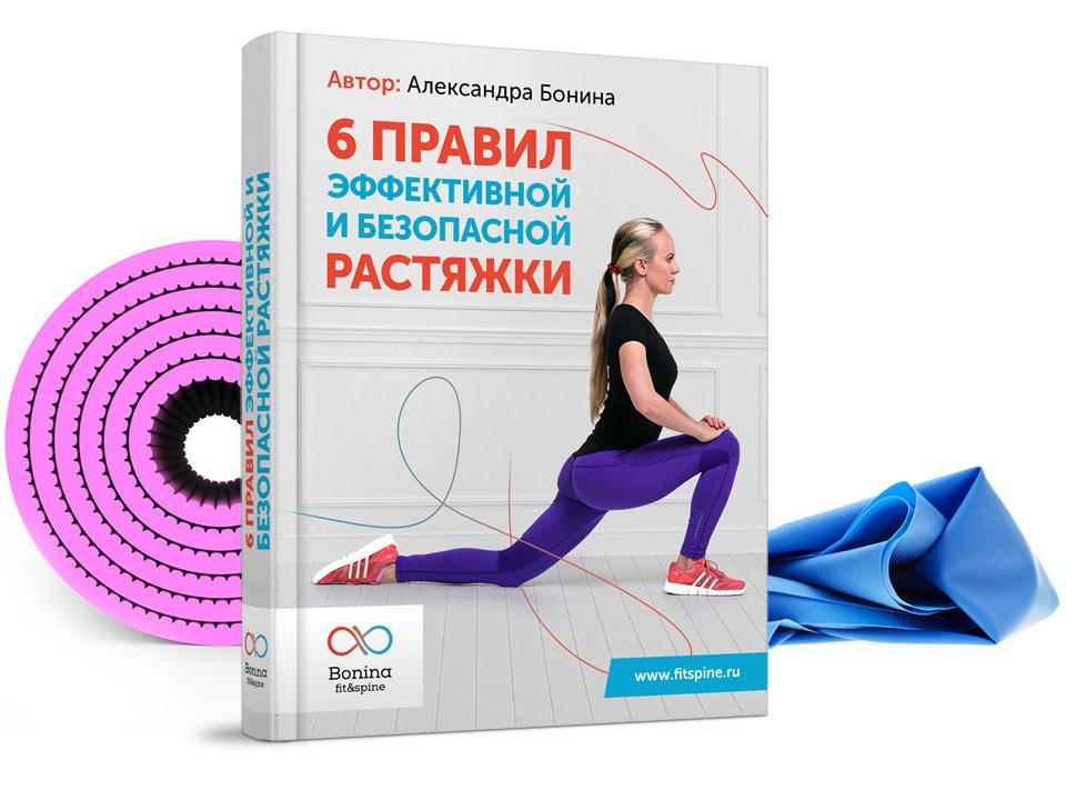 Книга - 6 правил эффективной растяжки Александры Бониной