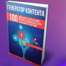 Книга - Генератор контента, автор Дмитрий Воробьёв
