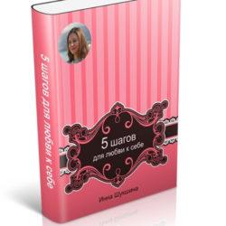 Книга Инны Шукшиной - 5 шагов для любви к себе
