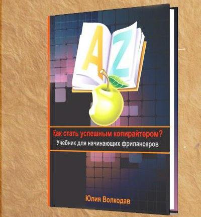 Книга Юлии Волкодав - Как стать успешным копирайтером