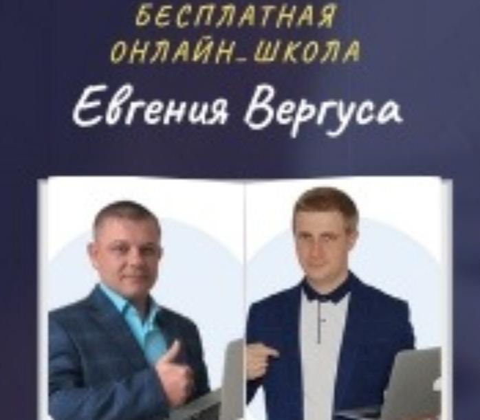 Бесплатная онлайн-школа Евгения Вергуса