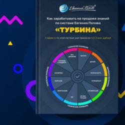 Книга Евгения Попова - Как зарабатывать на продаже знаний «Турбина»