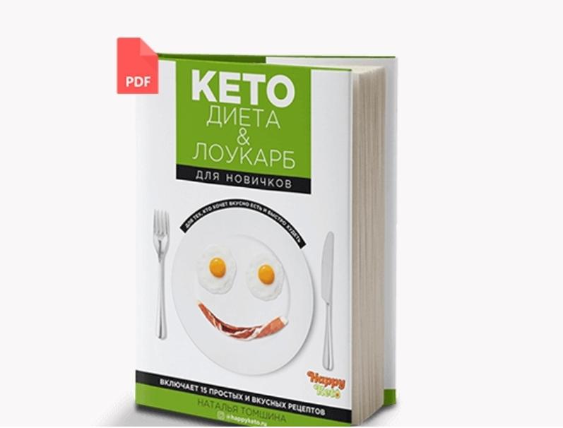 Книга Натальи Томшиной - Кето диета