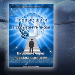 Александр Истомин-Курс первые шаги в скрытом гипнозе