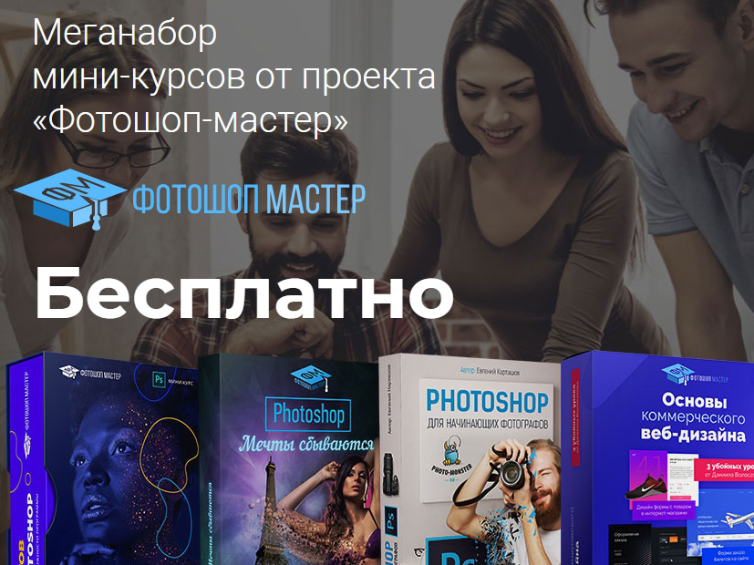 Зинаида Лукьянова, Евгений Карташов - Photoshop от Фотошоп-Мастер
