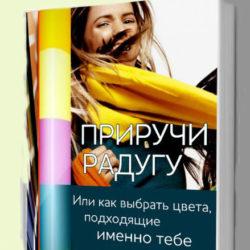 Книга Галины Галышиной - Приручи радугу, или как выбрать цвета