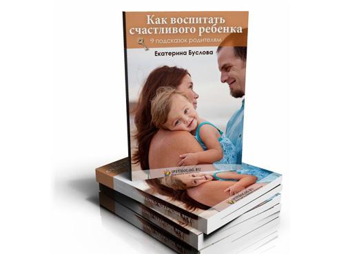 Книга Екатерины Кес - Как воспитать счастливого ребёнка
