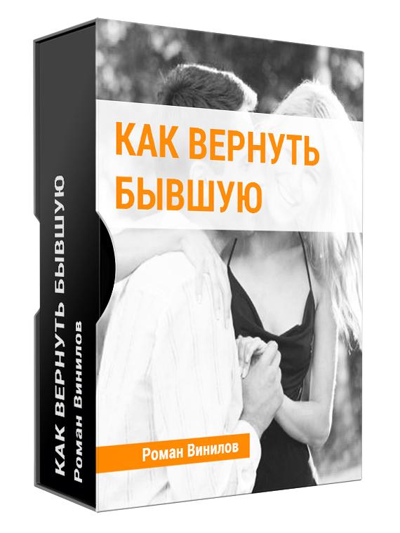 Книга Романа Винилова - Как вернуть бывшую