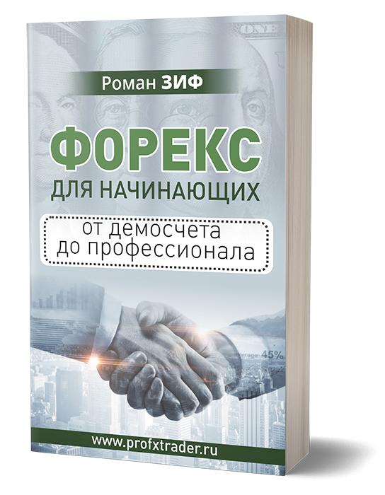 Книга Романа Зифа - Форекс для начинающих
