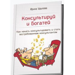 Консультируй и богатей - автор Ирина Удилова