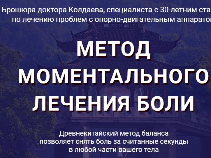 Александр Колдаев - Книга Метод моментального лечения боли
