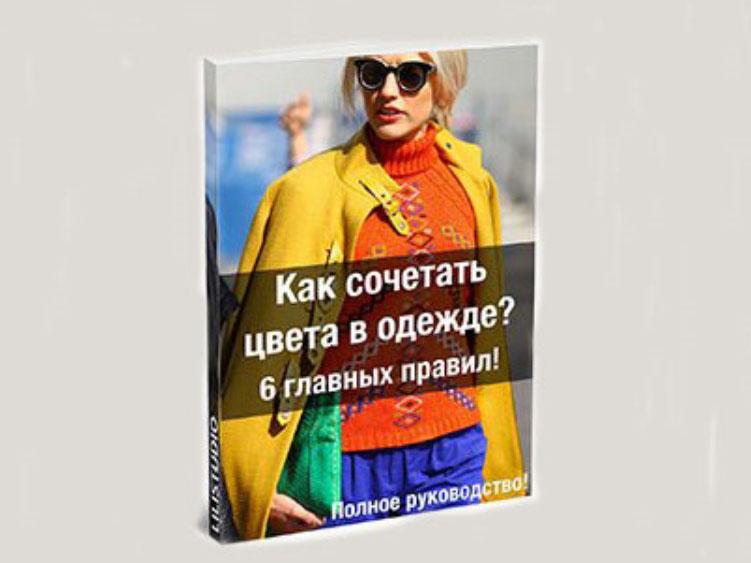 Книга Галины Галышиной - Как сочетать цвета в одежде