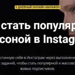 Как стать популярной персоной в Инстаграм -курс Булата Валеева