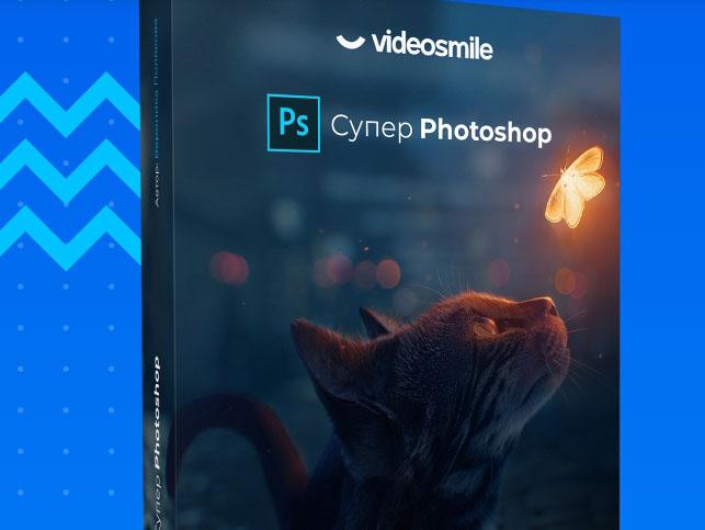 Вероника Полякова - Супер Photoshop