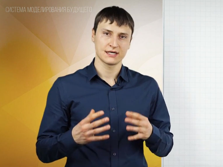 Евгений Попов - Система моделирования будущего
