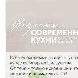 Проект ЕШКО - Секреты современной кухни