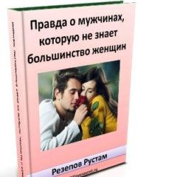 Рустам Резепов - Книга