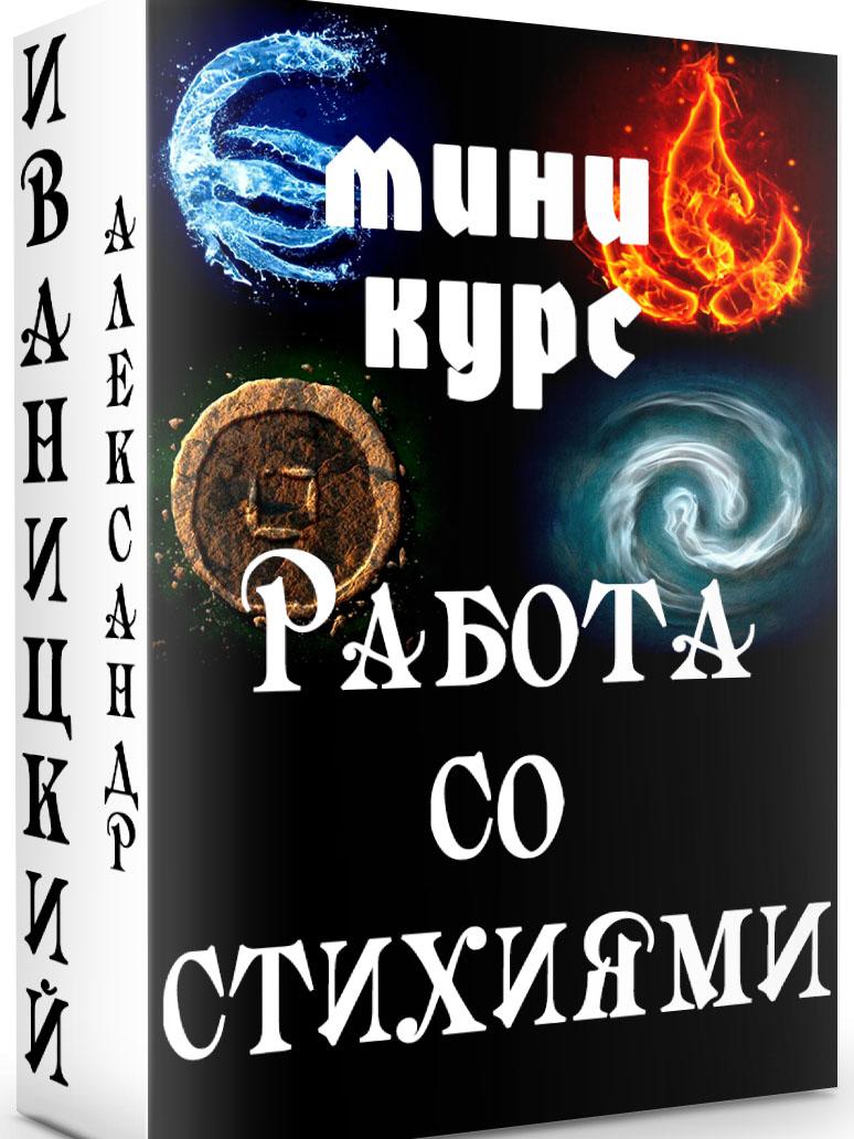 Александр Иваницкий - Работа со стихиями