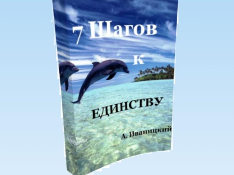 Книга Александра Иваницкого- 7 шагов к Единству