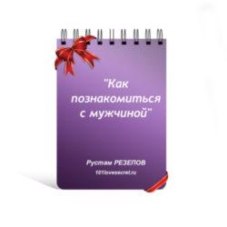 Рустам Резепов - Как познакомиться с мужчиной