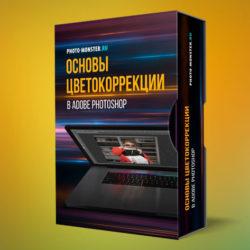 Евгений Карташов - Основы цветокоррекции в Adobe Photoshop
