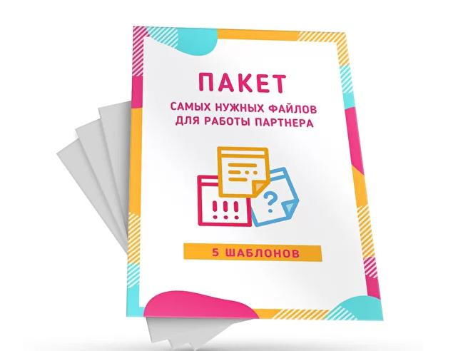 Ольга Филиппова - Заработок на партнерках
