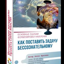 Алёна Краснова - Как поставить задачу бессознательному