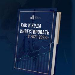 Евгений Ходченков - Как и куда инвестировать