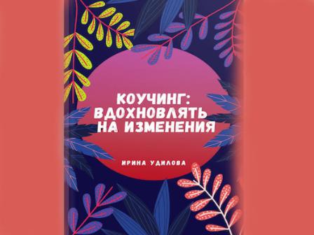 Ирина Удилова - Как стать коучем