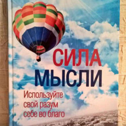 Алёна Краснова - Книга Сила мысли