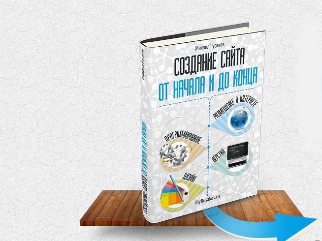 Книга Создание сайтов с нуля - Михаил Русаков