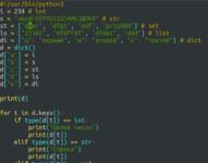 Язык программирования Питон